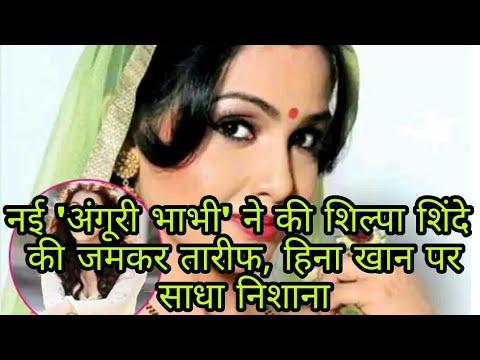 Video Bigg Boss 11: Bhabhi Ji's new Angoori Bhabhi Shubhangi Atre has something to say to Shilpa Shinde !! download in MP3, 3GP, MP4, WEBM, AVI, FLV January 2017