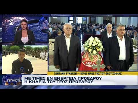 Video - Κύπρος: Το τελευταίο αντίο στον τέως Πρόεδρο Δημήτρη Χριστόφια