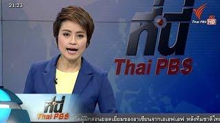 ที่นี่ Thai PBS - 21 ส.ค. 58