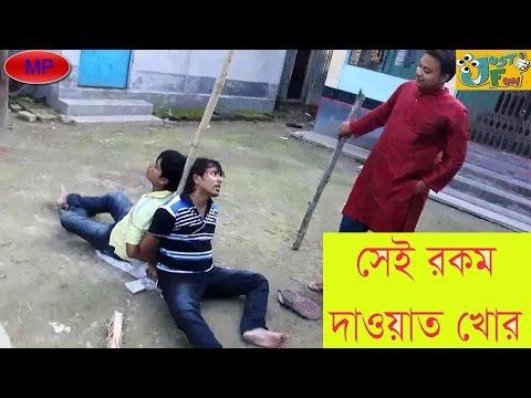 সেই রকম দাওয়াত খোর Bangla Eid Romantic and Comedy Natok Mosharraf 2016