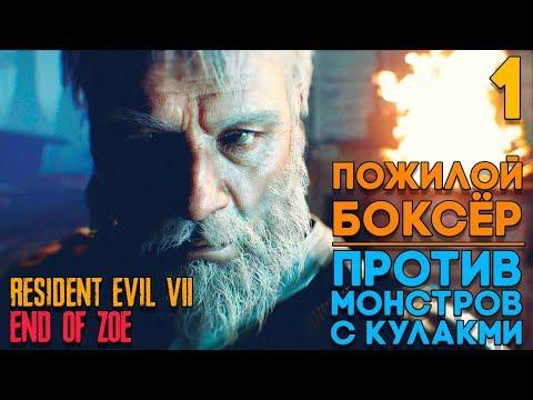 Resident Evil 7 DLC End of Zoe Прохождение на русском Часть 1 ► ГЛАД ВАЛАКАС ОХОТНИК НА КРОКОДИЛОВ
