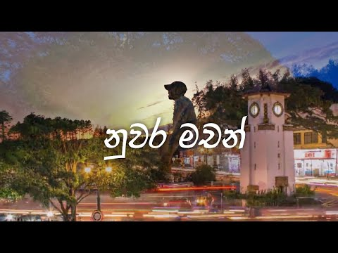 Costa- නුවර මචන් Nuwara Machan (The Town)