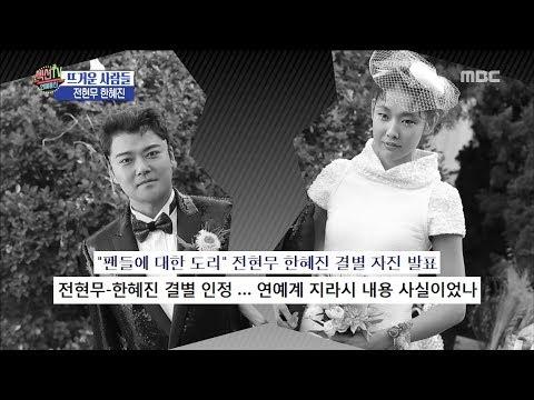 [HOT] break it up ,섹션 TV 20190311 - Thời lượng: 2 phút, 59 giây.
