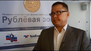 Региональный конкурс финансовой журналистики «Рублевая зона» 2015