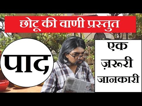 Video Funny paad (Fart) unseen hilarious video | Best comedy on paad (Fart) | chotu ki vani download in MP3, 3GP, MP4, WEBM, AVI, FLV January 2017