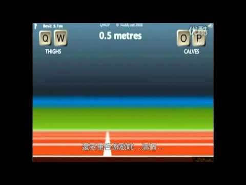 史上最困難的跑步遊戲,身體比任何人還要軟Q!!