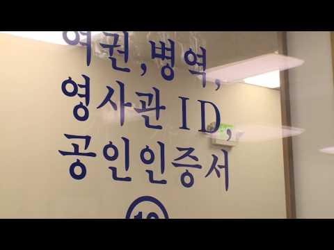 영사관 새 신분증 '운전면허 신청' 6.20.16 KBS America News