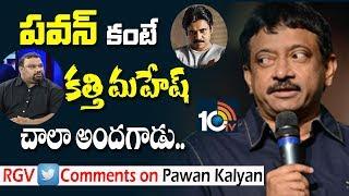 Video RGV Comment On Pawan kalyan | Mahesh Kathi is Handsome Better Then Pawan | 10TV MP3, 3GP, MP4, WEBM, AVI, FLV Maret 2018