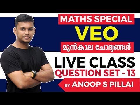 Question Set 13 | VEO/LDC Maths and Mental Ability Previous Year Questions Workout | Live Session