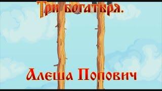 Алеша Попович и Тугарин Змей - Да на кол их посадить (мультфильм)