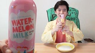 편의점에 판매하는 수박우유를 얼리면 수박바 맛이 날까요? [구독하기],[좋아요],[공유]부탁드려요^^ ●HeopopTV 구독하기(Subscribe) : http://goo.gl/c6idrd ●Heopop's Instagram : http://goo.gl/tDS7WY ●Heopop'...