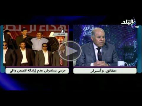 قائد الحرس الجمهوري السابق يكشف أسرار خطيرة عن «مرسي»