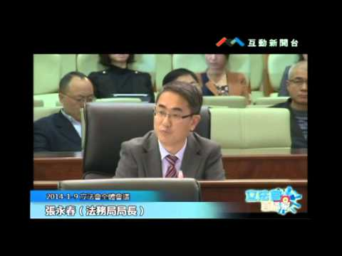 區錦新20140109 立法會全體會議