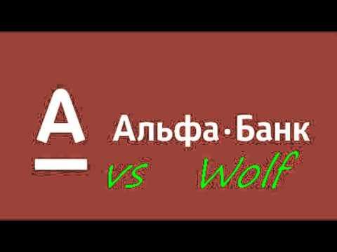Несуществующий Альфа банк