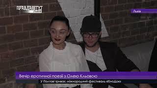 Вечір еротичної поезії з Олею Кльовою
