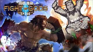 Video 言靈奧祕EP266﹕FIGHT OF GODS MP3, 3GP, MP4, WEBM, AVI, FLV Oktober 2017