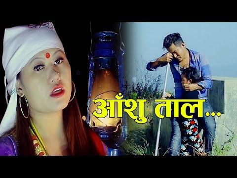 (अाँशु ताल || New Nepali Lok Dohori 2074 || Aanshu Taal...11 min.)