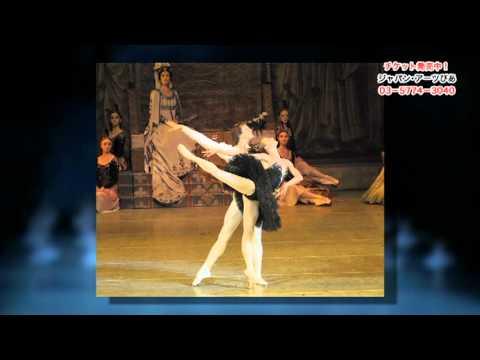 マリインスキー・バレエ2012年来日公演 PR動画