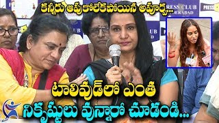 Video Actress Apoorva Supports Sri Reddy Protest | Casting Couch Issues In Tollywood | 70MM Telugu Movie MP3, 3GP, MP4, WEBM, AVI, FLV Juli 2018