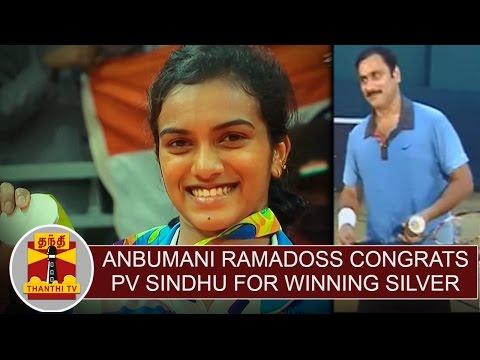 President-Of-TNBA-Anbumani-Ramadoss-Congrats-Silver-Medalist-PV-Sindhu-Thanthi-TV