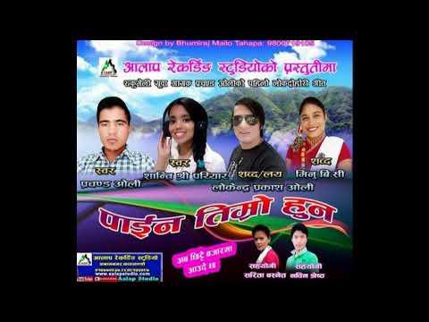 (New Nepali Lok Dohori Paina Timro Huna पाइन तिम्रो हुन By Prachanda...9 min, 59 sec)