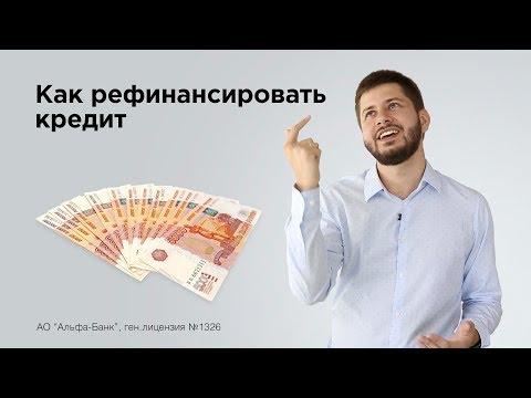 Как рефинансировать кредит - DomaVideo.Ru