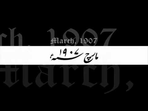 Video Poem March 1907 By Dr.Allama Muhammad Iqbal - Narrated by Zia Mohyeddin with English Sub-titles download in MP3, 3GP, MP4, WEBM, AVI, FLV January 2017