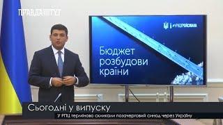 Випуск новин на ПравдаТут за 15.09.18 (06:30)