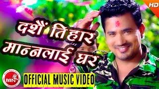 Dashain Tihar Mannalai - Krishna Pun Magar & Pratima Budhathoki