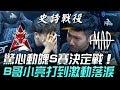 HKA vs MAD 不可能的逆轉!驚心動魄S賽決定戰 B哥小亮打到激動落淚!Game3 | 2018 LMS夏季賽精華 Highlights