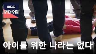 Video 아이를 위한 나라는 없다 [FULL] -There is no country for children.-18/01/30-MBC PD수첩 1142회 MP3, 3GP, MP4, WEBM, AVI, FLV Agustus 2018