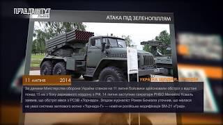 Україна щодня. Історія – 11 липня
