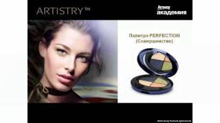 Презентация Artistry декоративная косметика