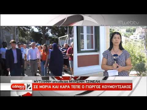 Στην Λέσβο ο Γ. Κουμουτσάκος για το προσφυγικό | 09/08/2019 | ΕΡΤ