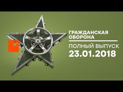 Гражданская оборона – выпуск от 23.01.2018 - DomaVideo.Ru
