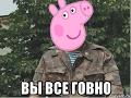 Свинка Пеппа вы все говно
