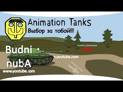"Танкомульт: ""Выбор за тобой"" World of Tanks (WOT)"