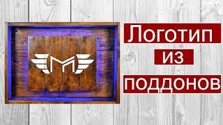 Как Сделать Логотип Для Канала Youtube из Поддона Своими Руками.