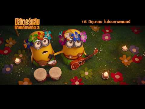 Despicable Me | LUAU |  TV SPOT
