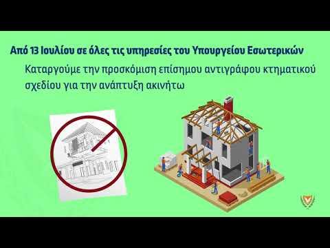 Διευκόλυνση πολίτη κατάργηση προσκόμισης επίσημου τοπογραφικού σχεδίου και τίτλου ιδιοκτησίας στα τμήματα του υπουργείου εσωτερικών Κύπρος