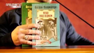 Презентація книги Богдана Коломійчука «Моцарт із Лемберга»