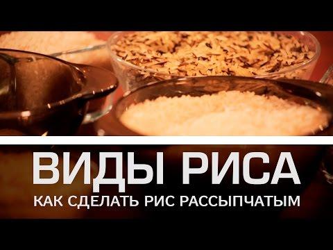 какой рис используется для приготовления плова