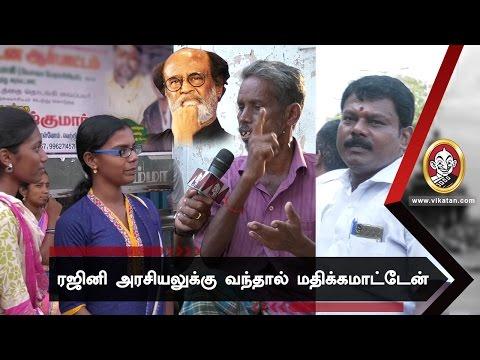 ரஜினிகாந்த் அரசியலுக்கு வந்தால் ஜெயிப்பாரா?|Voice Of Common Man