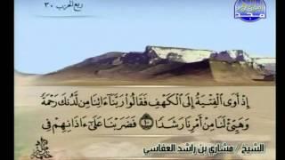 المصحف الكامل 15 للشيخ مشاري بن راشد العفاسي حفظه الله