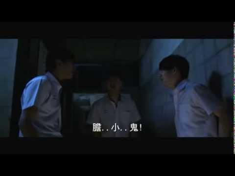 《這個高中沒有鬼》預告 12/13上映!