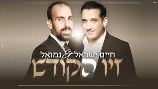 הזמרים נמואל וחיים ישראל - סינגל חדש - זיו הקודש