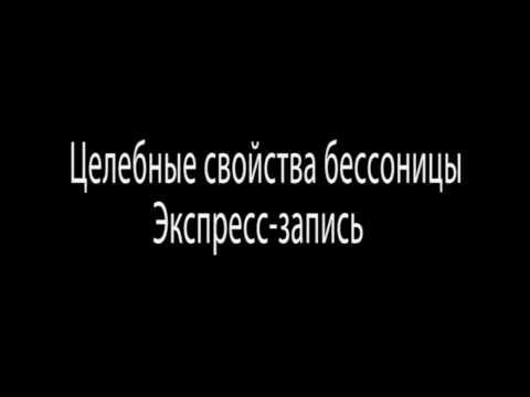 Целебные свойства бессоницы (Экспресс-запись)