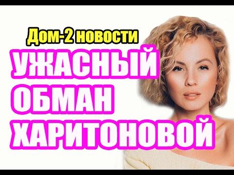 Дом 2 новости 10 февраля 2017 (10.02.2017) Раньше на 6 дней - DomaVideo.Ru