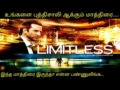 Limitless|Tamil voice over|English to Tamil|Tamil dubbed movies download|story explained in tamil|