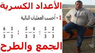 الرياضيات السادسة إبتدائي - الأعداد الكسرية الجمع والطرح تمرين1